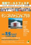 ワールドフェスタ2009_600f.jpg
