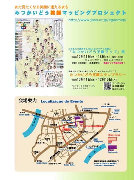 2008A4チラシ裏_450.jpg