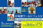 水海道ワールドフェスタ2007タイトル